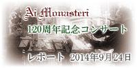 120周年記念コンサートレポート