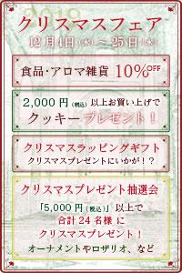 2019クリスマスフェア・食品アロマ雑貨10%OFF・プレゼント多数!