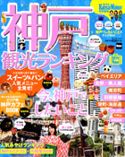 関西ウォーカームック・神戸観光ランキング2017