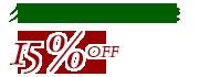 クリスマスフェア・15%OFF