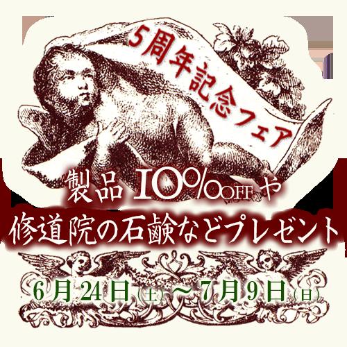 アイモナステリ神戸5周年記念フェア開催中