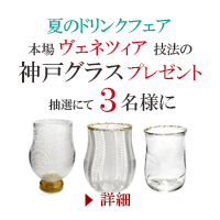 夏のドリンクフェア・神戸グラスプレゼント