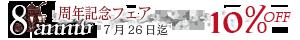 アイモナステリ神戸8周年記念フェア