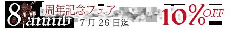 アイモナステリ神戸8周年記念10%OFF