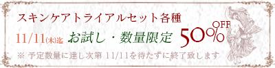 スキンケアトライアルセット各種お試し50%OFF・11月11日(木)迄