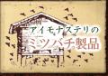 アイモナステリのミツバチ製品