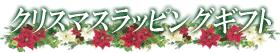 クリスマス限定ギフト