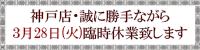 誠に勝手ながら、3月28日(火)は臨時休業とさせていただきます。