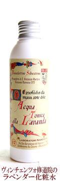 聖シルヴェストロ修道院のラベンダー化粧水
