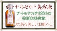 アイモナステリだけの特別な美容液・ハリのある美しいお肌へ...ローヤルゼリー美容液
