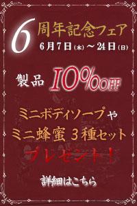 アイモナステリ神戸・6周年記念フェア