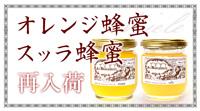 オレンジ蜂蜜・スッラ蜂蜜再入荷