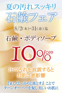 夏の汚れスッキリ・石鹸フェア10%OFF