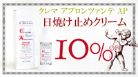 日焼止めクリーム・クレマアヴロンツァンテAP10%OFF