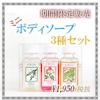 ミニボディソープ3種・期間限定販売8月31日迄