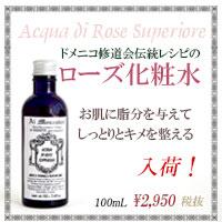 ドメニコ修道会伝統レシピのローズ化粧水・再入荷!