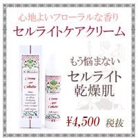 セルライトケアクリーム・クレマチェッルリーテ新発売!