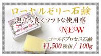 泡立ち良くソフトな使用感のローヤルゼリー石鹸・新発売!