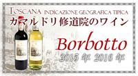 カマルドリ修道院のワイン『Borbotto』・再入荷!