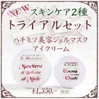 ハチミツ美容ジェルマスクとアイクリーム・スキンケア2種トライアルセット