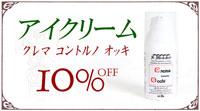 乾燥対策にアイクリーム・クレマコントルノオッキ10%OFF