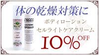 乾燥対策にボディローション・セルライトケアクリーム10%OFF