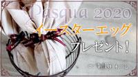 PASQUA2020イースターイベント