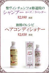アイモナステリのヘアケア製品・シャンプー・コンディショナー新入荷!