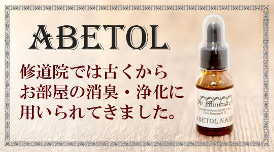 ABETOL−アベトル