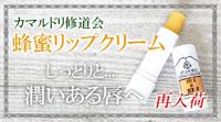 カマルドリ修道院伝統レシピの蜂蜜リップクリーム・再入荷!