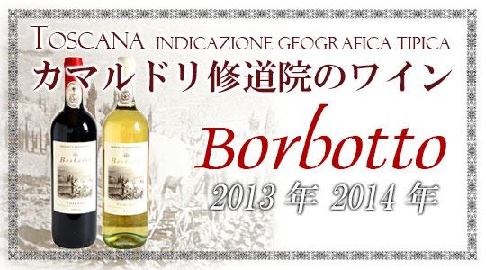 カマルドリ修道会のワイン・ボルボット
