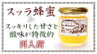ミネラル豊富・スッキリした甘さと酸味が特徴のスッラ蜂蜜