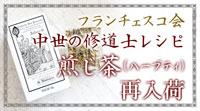 中世の修道士レシピ・フランチェスコ会煎じ茶(ハーブティ)再入荷