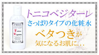 さっぱりタイプでしっかり引き締め化粧水・トニコベジターレ