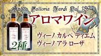 アロマワイン2種・カルペディエム・ローザ新入荷