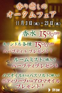 香り・癒しのオータムフェア開催中!