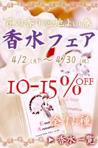 香水フェア10-15%OFF