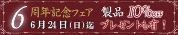 アイモナステリ神戸・6周年記念フェア開催中