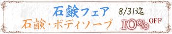 夏の汚れスッキリ・石鹸フェア10%OFF