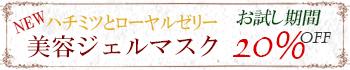 スキンケア・美容ジェルマスク新発売!