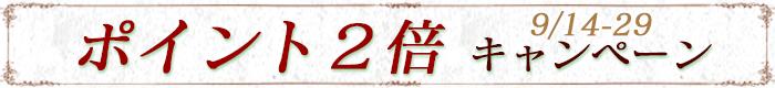ポイント2倍キャンペーン・9月29日迄