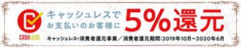 キャッシュレス決済消費者還元事業5%還元!