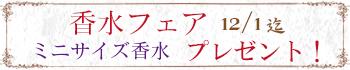 香水フェア・ミニ香水プレゼント!