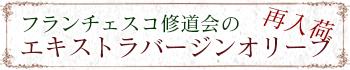 フランチェスコ修道会のエキストラバージンオリーブオイル入荷!