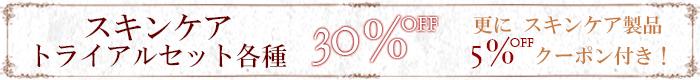 スキンケアトライアルセット各種30%OFF・スキンケア5%OFFクーポン付き
