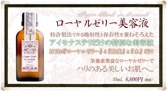 特許製法で作る、吸収性と保存性を兼ね揃えた・ローヤルゼリー美容液