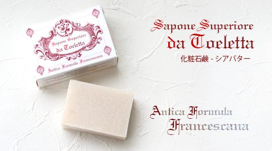 フランチェスコ修道会レシピのシアバター石鹸