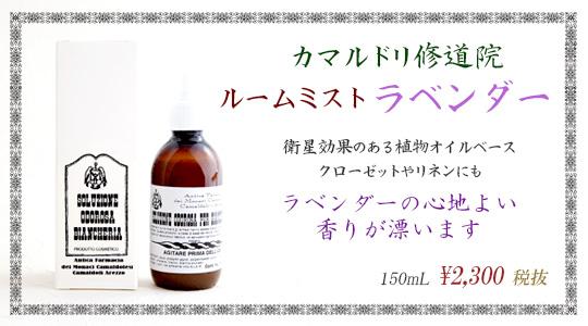 カマルドリ修道院・ルームミスト−ラベンダーの香り