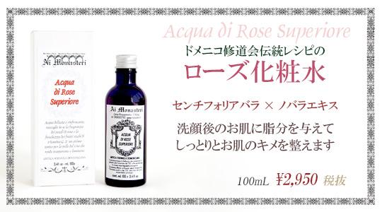 ドメニコ修道会伝統レシピのローズ化粧水・再入荷