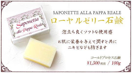 泡立ち良くソフトな使用感・ローヤルゼリー石鹸新発売!